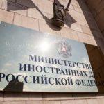 Россия объявила персонами нон грата пятерых молдавских дипломатов