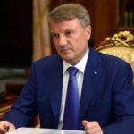 Греф рассказал, сколько еще будут действовать антироссийские санкции