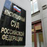 КС огласит решение по делу о выдворении из России лиц без гражданства