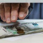 Экономист объяснил, почему не растут пенсии россиян