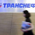 «Транснефть» выиграла спор со Сбербанком по сделке на 66 миллиардов рублей