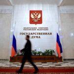 Госдума приняла закон о создании реестра коррупционеров