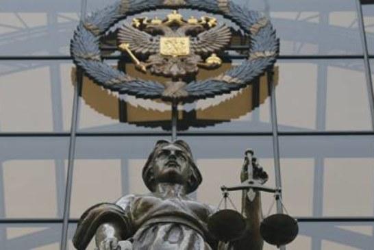 ВС назвал условия, позволяющие России игнорировать решение зарубежных судов