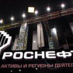 «Роснефть» планирует заключить договор по продаже ВР газа с 2019 года