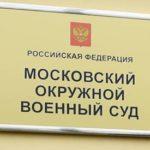 Прокуратура: в деле Немцова вина подсудимых бесспорно доказана