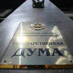В Госдуму внесли законопроект о наказании за «карусели» на выборах