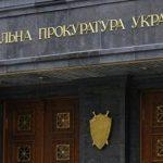 ГП Украины просит Россию экстрадировать бывшего командира «Беркута»
