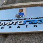 «Нафтогаз» заявил, что будет договариваться с «Газпромом» о поставках