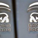 Генсовет ЕР утвердил кандидатуру Яхнюка на довыборы в Кингисеппском округе