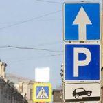 Массового расширения платных парковок в Москве не будет, заявил Собянин