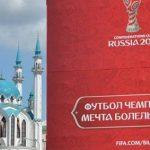 Шатры в форме мячей: Казань готовится к Кубку конфедераций