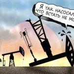 Нефтяные цены устали от ОПЕК: баррель провалится ниже $40