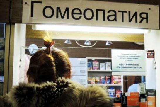 Четверть россиян ничего не знает о гомеопатии