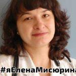 Российское медицинское сообщество встало на защиту доктора Елены Мисюриной
