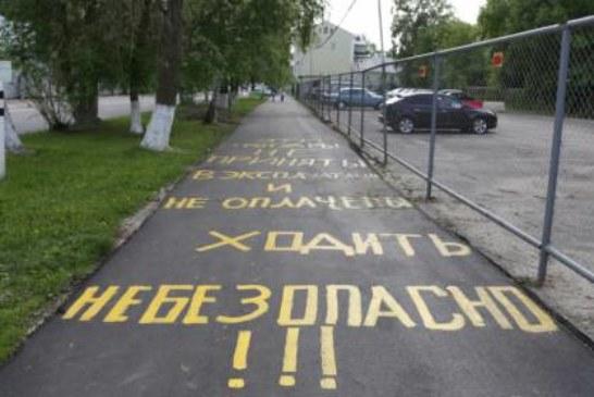 Дорожники подписали тротуар: «Сделан без отката!», но мэрия вынудила разломать асфальт